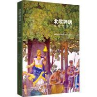 北欧神话-仙宫与诸神W.瓦格纳 著北京时代华文书局