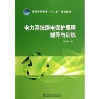 """普通高等教育""""十二五""""规划教材 电力系统继电保护原理辅导与训练"""