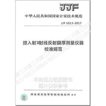 JJF 1613-2017掠入射X射线反射膜厚测量仪器校准规范 本店默认 开具 电子发票