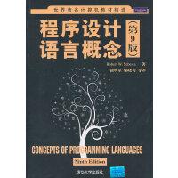 程序设计语言概念(第9版)(世界著名计算机教材精选)