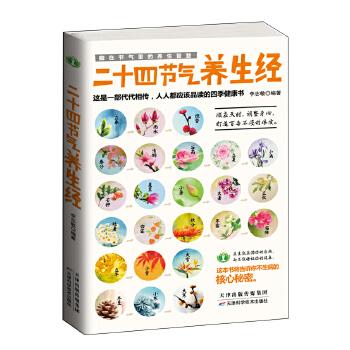 """二十四节气养生经 祝贺中国""""二十四节气""""申遗成功,24节气养生法,顺应天时调节身心,让你过上不衰老不生病的健康生活。代代相传,人人都应该懂得的养生知识,汇集同仁堂、仁和医院等老名医们的心血智慧"""