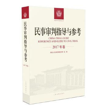民事审判指导与参考2017年卷