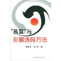 【二手书8成新】易算与*选码方法 郭俊义,刘英 江西高校出版社