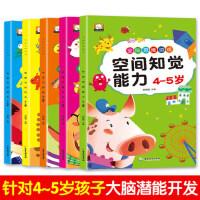 正版全5册 全脑思维游戏4-5岁 观察与记忆力逻辑思维能力2-3-4-5-6岁儿童早教书全脑思维游戏 益智游戏开拓思维