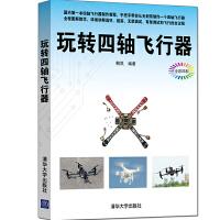【二手书8成新】玩转四轴飞行器 鲍凯著 清华大学出版社