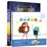 *畅销书籍* 共2册发现号特快:写给孩子的交通机械发明史一部穿越时空的纸上动画电影,让孩子读懂人类文明进 +奥拉学编程