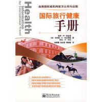 【正版二手书9成新左右】国际旅行健康手册 (美)阿吉恩 ,吴曙霞 电子工业出版社