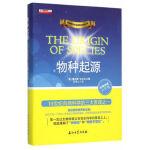 【XSM】物种起源 (英)查尔斯・达尔文,刘清山 石油工业出版社9787518308408