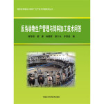 反刍动物生产管理与饲料加工技术问答,程宗佳 等 编,中国农业科学技术出版社,9787511625373