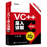 VC++深入�解 第3版 基于Visual Studio 2017 vs Visual Studio 2017安�b使用教