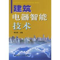建筑电器智能技术 李文然 中国建材工业出版社 9787801591661