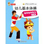 幼儿基本体操教师指导用书(大班)