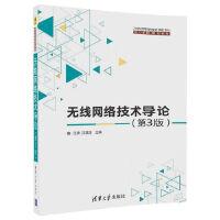 无线网络技术导论(第3版)