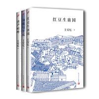 王安忆作品(红豆生南国+仙缘与尘缘+众声喧哗)