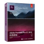 Adobe Premiere Pro CC 2019经典教程