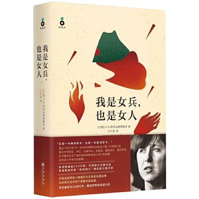 【二手书旧书95成新】 我是女兵,也是女人  2015年诺贝尔文学奖得主作品 [白俄] S.A.阿列克谢耶维奇 , 吕宁思 9787510839139 部分书籍售价高于定价 避免争议 谢谢合作