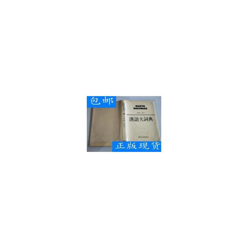[二手旧书8成新]汉语大词典 : 附录、索引 /罗竹风 主编;汉语大 正版旧书,放心下单,无光盘及任何附书品
