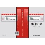 矩阵论,王长青,李爱军,西北工业大学出版社,9787561255704