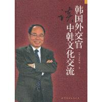韩国外交官谈中韩文化交流 (韩)金翼兼 世界图书出版公司 9787510038945