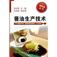 调味品丛书--酱油生产技术,苏东海,化学工业出版社,