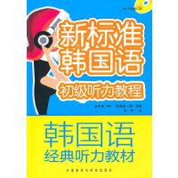 新标准韩国语初级听力教程(配CD光盘)――韩国语能力考试TOPIK出题人权威编著