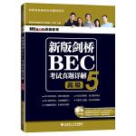 新版剑桥BEC考试真题详解5―高级