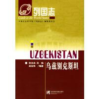 乌兹别克斯坦――列国志