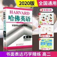 2020新版哈佛英语 书面表达巧学精练高二 全国通用版高二英语专项训练总复习资料考点完形填空阅读理解任务型阅读考题书面
