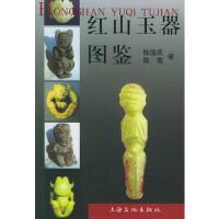 【二手旧书9成新】红山玉器图鉴 陈逸民,陈莺 上海文化 9787806469170