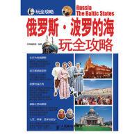 【旧书二手书9成新】俄罗斯 波罗的海玩全攻略 墨刻编辑部 9787115277381 人民邮电出版社