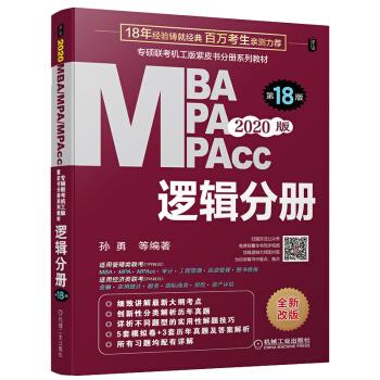 2020专硕联考机工版紫皮书分册系列教材 逻辑分册(MBA MPA MPAcc管理类联考)第18版 孙勇 等 机械工业出版社 9787111618386 下单请看详情,有问题随时咨询在线客服或者电话联系我们!