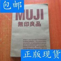 [二手旧书9成新]MUJI �o印良品 /朱锷 著;无印良品 编 广西师?