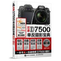 尼康D7500单反摄影宝典,北极光摄影 著,人民邮电出版社,9787115462329