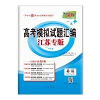 天利38套 江苏省高考模拟试题汇编 2020高考必备--英语