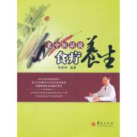 【二手书8成新】老中医话说食疗养生 李乾构 华夏出版社