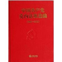 中国共产党党内法规选编(2007-2012)(精装版) 中共中央办公厅法规局//中共中央纪委法规室