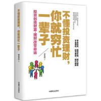 【正版二手书9成新左右】不懂投资理财,你就穷忙一辈子 李昊轩 中国商业出版社