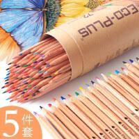 马可水溶性彩色铅笔素描手绘48色72色初学者马克油性彩铅笔套装专业绘画学生用水融性容儿童素描成人画画