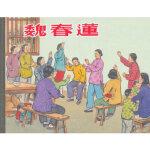 魏春莲(50K精装本连环画) 之英 上海人民美术出版社 9787532289301