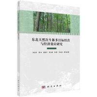 东北天然次生林多目标经营与经济效应研究