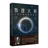 物理大师:从伽利略到爱因斯坦 《从一到无穷大》《物理世界奇遇记》作者伽莫夫经典代表作,中文版首次问世