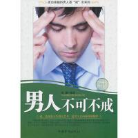 【正版二手书9成新左右】男人有可不戒 孙颢著 中国华侨出版社
