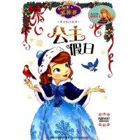 小公主苏菲亚纯美绘本系列――公主假日