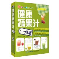 健康蔬果汁一点通(爱生活享健康丛书)