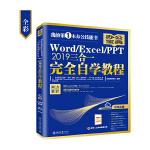 Word/Excel/PPT 2019三合一完全自学教程