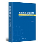 欧盟地区政策研究:改革、效应与治理