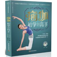 【二手书8成新】汉竹 健康爱家系列:瑜伽初学到高手(附 韩俊,汉竹 中国轻工业出版社
