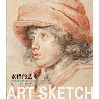 【旧书二手书9成新】素描的艺术-大师素描肖像 黄海蓉 9787539470214 湖北美术出版社