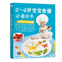 0-6岁宝宝食谱全书 0-1-3-6岁婴幼儿辅食添加婴儿食谱大全书籍营养健康好妈妈育儿百科母婴喂养书 婴儿营养健康 正版