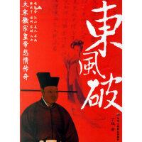 东风破 丁牧 中华工商联合出版社 9787801935373